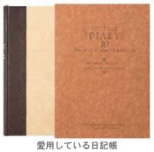 愛用している日記帳